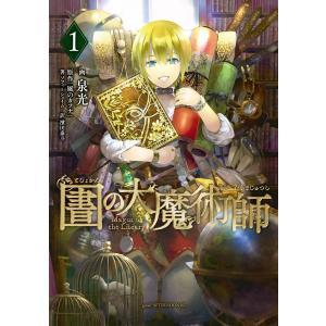 図書館の大魔術師 (1) 電子書籍版 / 泉光