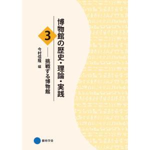 博物館の歴史・理論・実践3 電子書籍版 / 今村信隆 編|ebookjapan