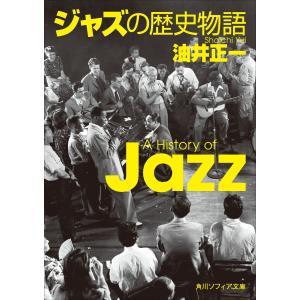 ジャズの歴史物語 電子書籍版 / 著者:油井正一