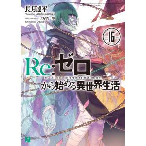 Re:ゼロから始める異世界生活 16 電子書籍版 / 著者:長月達平 イラスト:大塚真一郎 ebookjapan