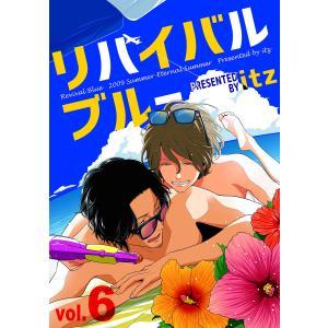 リバイバルブルー vol.6 電子書籍版 / itz ebookjapan