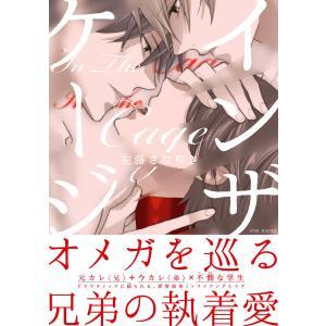 インザケージ 電子書籍版 / 左藤さなゆき ebookjapan