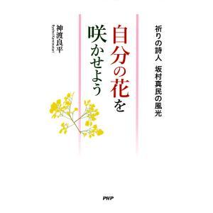 自分の花を咲かせよう 祈りの詩人 坂村真民の風光 電子書籍版 / 著:神渡良平