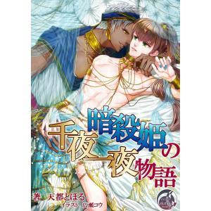 暗殺姫の千夜一夜物語 電子書籍版 / 著:天都とほる|ebookjapan