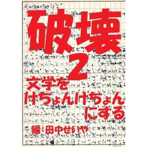 【初回50%OFFクーポン】破壊2〜文学をけちょんけちょんにする 電子書籍版 / 著:田中せいや|ebookjapan