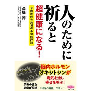 人のために祈ると超健康になる! 電子書籍版 / 著:高橋徳|ebookjapan