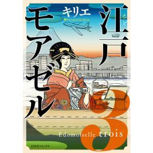 江戸モアゼル (3) 電子書籍版 / キリエ|ebookjapan