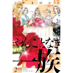 やんごとなき一族 (2) 電子書籍版 / こやまゆかり|ebookjapan