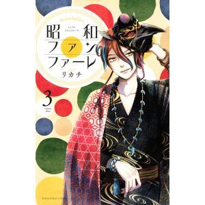 昭和ファンファーレ (3) 電子書籍版 / リカチ ebookjapan