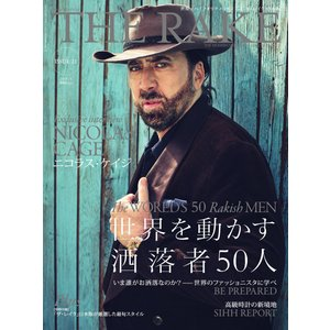 THE RAKE JAPAN EDITION ISSUE 21 電子書籍版 / THE RAKE JAPAN EDITION編集部|ebookjapan