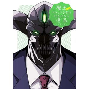 魔王などがブラック企業の社長になる漫画 電子書籍版|ebookjapan