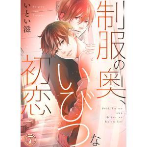 制服の奥、いびつな初恋 (7) 電子書籍版 / いとい滋|ebookjapan