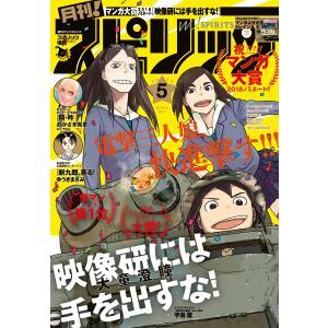 月刊!スピリッツ 2018年5月号(2018年3月27日発売号) 電子書籍版|ebookjapan