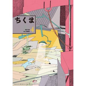ちくま 2018年4月号(No.565) 電子書籍版 / 筑摩書房|ebookjapan