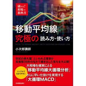 移動平均線 究極の読み方・使い方 電子書籍版 / 小次郎講師|ebookjapan