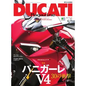 DUCATI Magazine 2018年5月号 電子書籍版 / DUCATI Magazine編集...