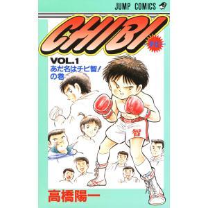 【初回50%OFFクーポン】CHIBI―チビ― (1) 電子書籍版 / 高橋陽一|ebookjapan