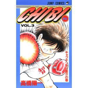【初回50%OFFクーポン】CHIBI―チビ― (3) 電子書籍版 / 高橋陽一|ebookjapan