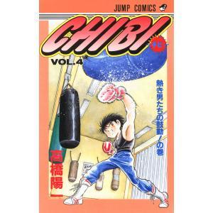 【初回50%OFFクーポン】CHIBI―チビ― (4) 電子書籍版 / 高橋陽一|ebookjapan