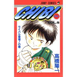 【初回50%OFFクーポン】CHIBI―チビ― (5) 電子書籍版 / 高橋陽一|ebookjapan