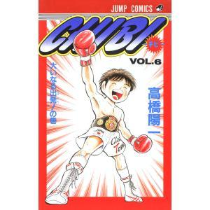 【初回50%OFFクーポン】CHIBI―チビ― (6) 電子書籍版 / 高橋陽一|ebookjapan