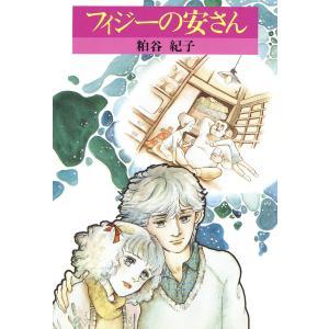 【初回50%OFFクーポン】フィジーの安さん 電子書籍版 / 粕谷紀子|ebookjapan
