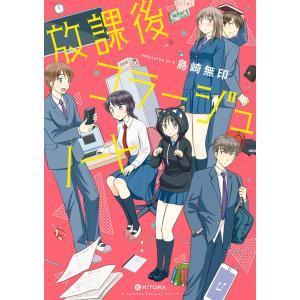 放課後コラージュノート 電子書籍版 / 著者:島崎無印|ebookjapan