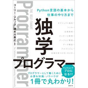 独学プログラマー Python言語の基本から仕事のやり方まで 電子書籍版 / 著:コーリー・アルソフ...