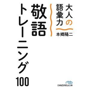 大人の語彙力 敬語トレーニング100 電子書籍版 / 著:本郷陽二|ebookjapan