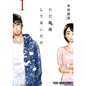 【初回50%OFFクーポン】ただ離婚してないだけ (1) 電子書籍版 / 本田優貴|ebookjapan