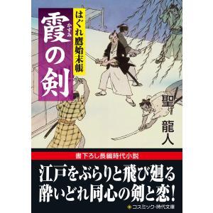 霞の剣 はぐれ鷹始末帳 電子書籍版 / 聖 龍人|ebookjapan