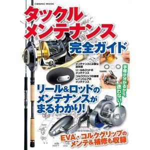 タックルメンテナンス完全ガイド 電子書籍版 / コスミック出版釣り編集部 ebookjapan
