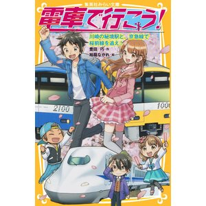 電車で行こう! 川崎の秘境駅と、京急線で桜前線を追え! 電子書籍版 / 豊田 巧/裕龍ながれ