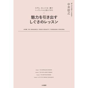 魅力を引き出すしぐさのレッスン 電子書籍版 / 中井信之|ebookjapan
