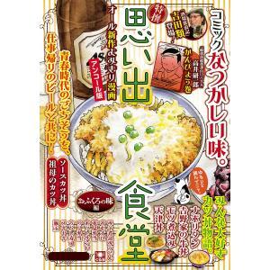 思い出食堂 おふくろの味編 電子書籍版|ebookjapan