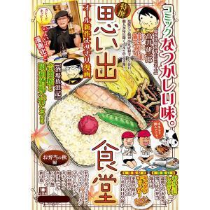 思い出食堂 お弁当の秋編 電子書籍版|ebookjapan