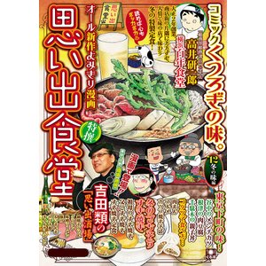 思い出食堂 '12冬の味 電子書籍版|ebookjapan