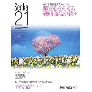 senka21 2018年4月号 電子書籍版 / senka21編集部|ebookjapan