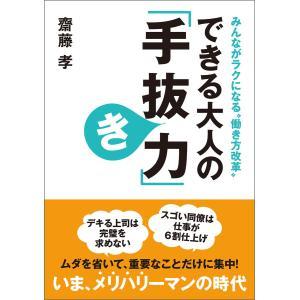 できる大人の「手抜き力」 電子書籍版 / 著:齋藤孝|ebookjapan