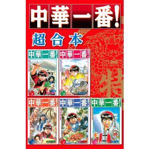 中華一番 超合本版 電子書籍版 / 小川悦司|ebookjapan