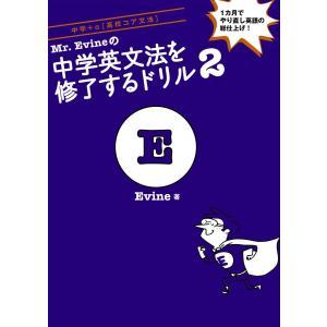 [音声DL付]Mr.Evineの中学英文法を修了するドリル2〜1カ月でやり直し英語の総仕上げ! 電子...