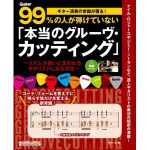 【初回50%OFFクーポン】ギター演奏の常識が覆る!99%の人が弾けていない「本当のグルーヴ・カッテ...