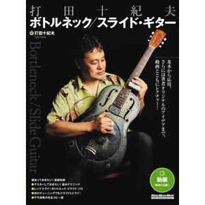 打田十紀夫 ボトルネック/スライド・ギター 電子書籍版 / 著:打田十紀夫|ebookjapan