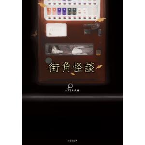 街角怪談 電子書籍版 / 編:エブリスタ|ebookjapan