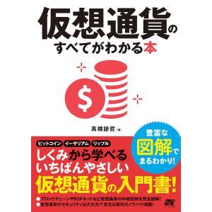 仮想通貨のすべてがわかる本 電子書籍版 / 高橋諒哲