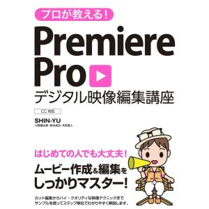 プロが教える!Premiere Pro デジタル映像編集講座 CC対応 電子書籍版 / SHIN-Y...