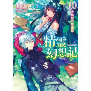 精霊幻想記 10.輪廻の勿忘草 電子書籍版 / 北山結莉/Riv|ebookjapan