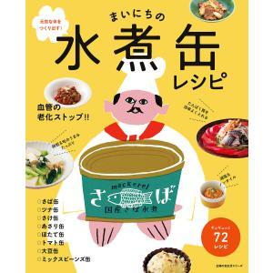 まいにちの水煮缶レシピ 電子書籍版 / 主婦の友社