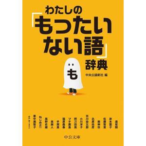 わたしの 「もったいない語」辞典 電子書籍版 / 中央公論新社 編 ebookjapan