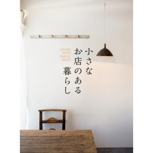 小さなお店のある暮らし〜HOUSE WITH SMALL SHOP〜 電子書籍版 / 住まいの設計編集部|ebookjapan